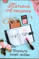Алюшина Т. Формула моей любви