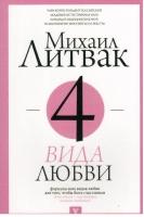 М. Литвак. 4 вида любви