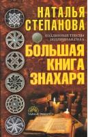 Степанова Н. Большая книга знахаря