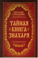Степанова Н. Тайная книга знахаря