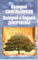 Синельников В. Наследие предков. Обретение силы рода