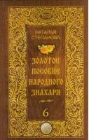 Степанова Н. Золотое пособие народного знахаря №6