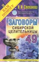 Степанова Н. Заговоры сибирской целительницы (49)
