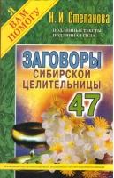 Степанова Н. Заговоры сибирской целительницы (47)