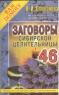 Степанова Н. Заговоры сибирской целительницы (46)