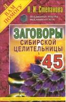 Степанова Н. Заговоры сибирской целительницы (45)