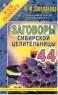 Степанова Н. Заговоры сибирской целительницы (44)
