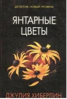 Хиберлин Д. Янтарные цветы