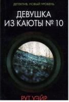 Уэйр Р. Девушка из каюты №10