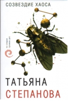 Степанова Т. Созвездие хаоса