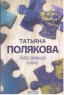 Полякова Т. Голос, зовущий в ночи