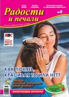 Радости и печали № 08/16