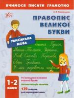Вчимося писати грамотно. Українська мова 1-2 класи. Правопис великої букви
