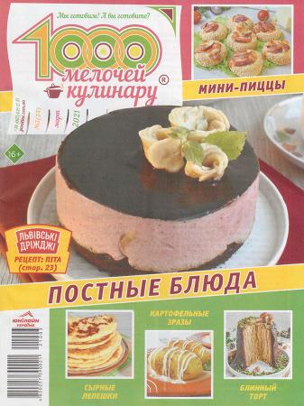 1000 мелочей кулинару №3/21