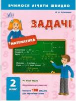 Вчимося лічити швидко. Математика 2 клас. Задачі