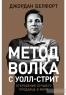 Белфорт Дж. Метод волка с Уолл-стрит