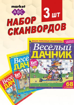 """Набор """"Мини"""". Веселый дачник - 3шт."""