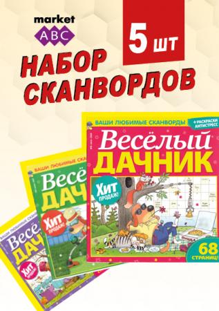 "Набор ""Стандарт"". Веселый дачник - 5шт."