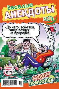 Веселые анекдоты №14/13