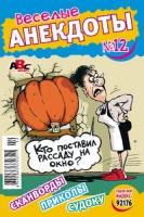 Веселые анекдоты №12/13
