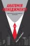 Генрі Мінцберг. Анатомія менеджменту. Ефективний спосіб керувати компанією