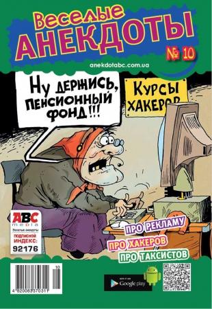 Веселые анекдоты №10/17