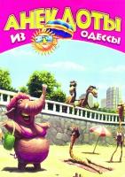 Анекдоты из Одесса (слон)