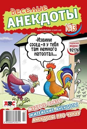 Веселые анекдоты №13/15