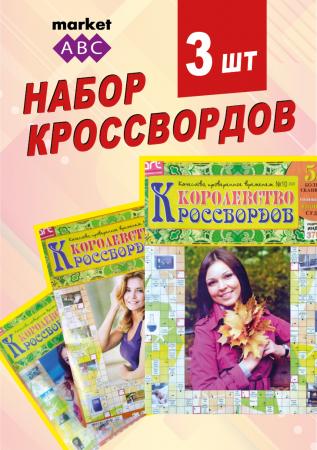 """Набор """"Мини"""". Королевство кроссвордов - 3шт."""