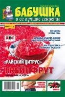 Бабушка и ее лучшие секреты №11-12/15
