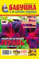 Бабушка и ее лучшие секреты №03/16