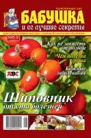 Бабушка и ее лучшие секреты №08-09/15