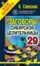 Степанова Н.И. Заговоры Сибирской целительницы (29)