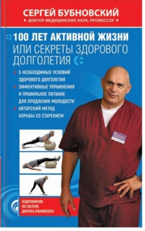 Бубновский С.М. 100 лет активной жизни, или секреты здорового долголетия