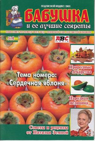 Бабушка и ее лучшие секреты №01/15