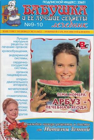 Бабушка и ее лучшие секреты. Лечебник №09-10/13