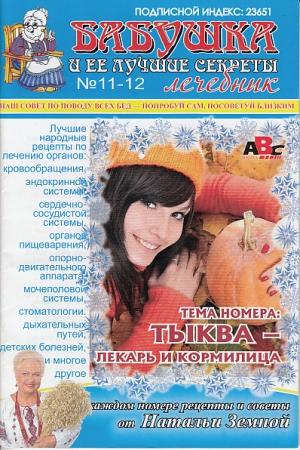 Бабушка и ее лучшие секреты. Лечебник №11-12/13