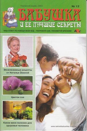 Бабушка и ее лучшие секреты №12/11