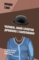 Олівер Сакс. Чоловік, який сплутав дружину з капелюхом, та інші історії з лікарської практики
