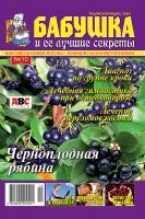 Бабушка и ее лучшие секреты №10/15
