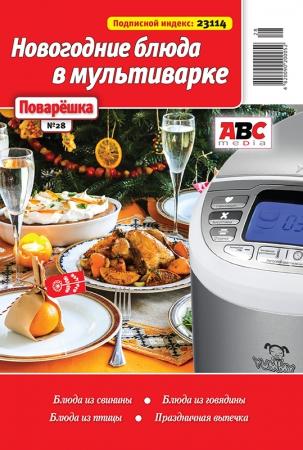Новогодние блюда в мультиварке. Поварешка №28/15
