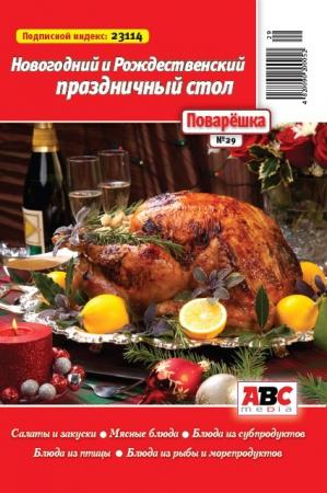 Новогодний и Рождественский праздничный стол. Поварешка №29/15
