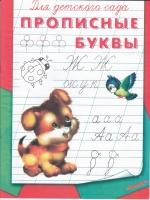 Прописи А5 для детского сада. Прописные буквы
