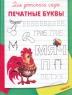 Прописи А5 для детского сада. Печатные буквы
