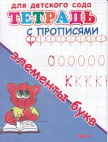 Прописи А5 для детского сада. Тетрадь с прописями (элементы букв)