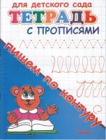 Прописи А5 для детского сада. Тетрадь с прописями (пишем по контуру)