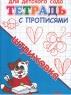 Прописи А5 для детского сада. Тетрадь с прописями (штриховка)