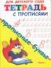 Прописи А5 для детского сада. Тетрадь с прописями (прописные буквы)