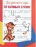 Прописи А5 для детского сада. От буквы к слову