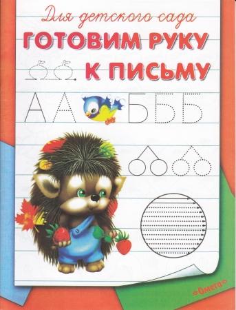 Прописи А5 для детского сада. Готовим руку к письму